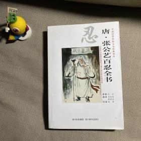 唐张公艺百忍全书