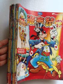 米老鼠【2015年1月-12月份】半月刊 全年24期  缺7期