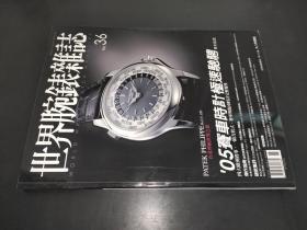 世界腕表杂志 No.36
