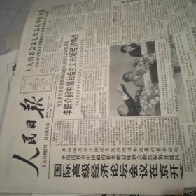 人民日报1994.5.12