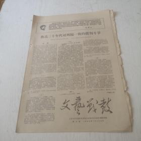 文革报纸 :文艺战鼓1967年,第三期