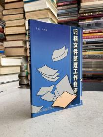 归档文件整理工作指南——内容包括:立卷与立卷改革、归档文件的价值鉴定、文件归档整理的组织工作、归档文件的整理单位与装订等。《归档文件整理工作指南》由中国大百科全书出版社出版。