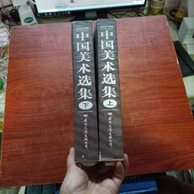 中国美术选集:1978-1998(上下)