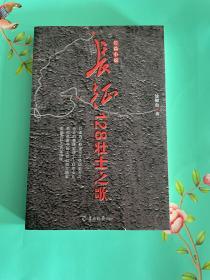 长征128壮士之歌(作者签名钤印本)