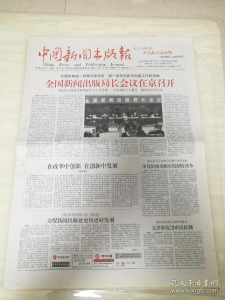 中国新闻出版报2005年12月28日(4开八版) 全国新闻出版局长会议在京召开;发展创新把电视节办出彩;四堡大山深处的书业明珠;京西飞狐大峡谷;走出困境寻求新的经济增长点