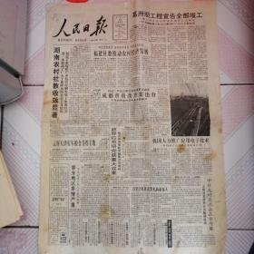 人民日报1991年11月28日