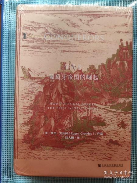 33元塑封出售|征服者:葡萄牙帝国的崛起
