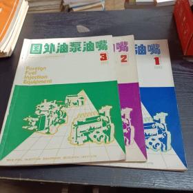 国外油泵油嘴1985/1、2、3