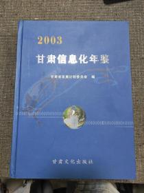 甘肃信息化年鉴.2003