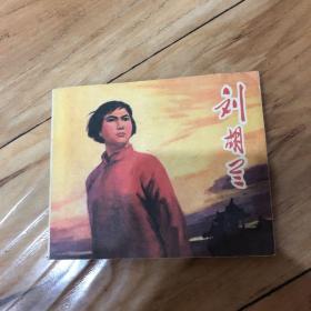 连环画 刘胡兰