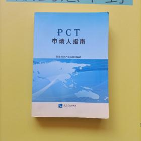 PCT申请人指南  附光盘  有丁点水印