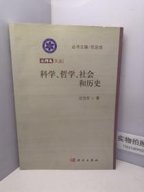 国科大文丛:科学、哲学、社会和历史