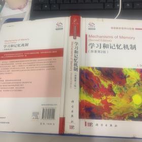 神经科学研究与进展:学习和记忆机制(原著第2版)(导读版)