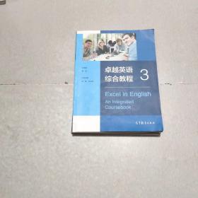 卓越英语综合教程3