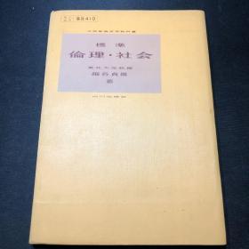文部省检定济教科书:标准伦理·社会