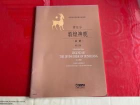 管弦乐《敦煌神鹿》总谱(2015年1版1印)