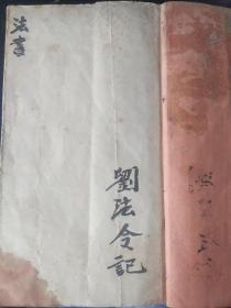 B6601 江西萍乡遵化《毛山法术集》法系传承记录行详细,起水、斩煞,封血,九龙水,雪山水,修造太岁孩童收惊,地司法,还有禁口舌让人发笑的讳令。52面