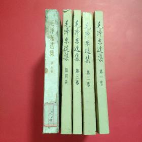 毛泽东选集1-5全