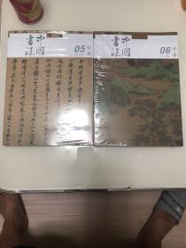 中国书法2021年 (第五、第六期)全新末拆封合售
