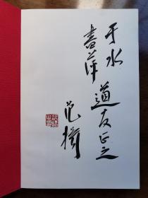 不妄不欺斋之一千四百六十三:范扬毛笔签名钤印《范扬书法作品集》
