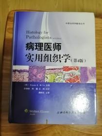 正版,病理医师实用组织学(第4版)