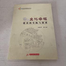 佛山文化中枢建设的实践与探索/佛山市创建国家公共文化服务体系示范区研究丛书