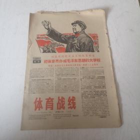 文革报纸 体育战线 1967年,合刊 第三号