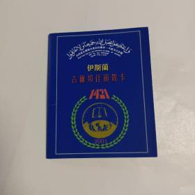 伊斯兰古尔邦佳节贺卡2001年  经折式 70开