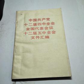 中国共产党十二届四中全会全国代表会议12届五中全会文件汇编