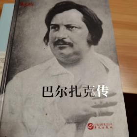 巴尔扎克传(2017一版一印)