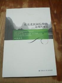 桂东北民间信仰的近现代变迁