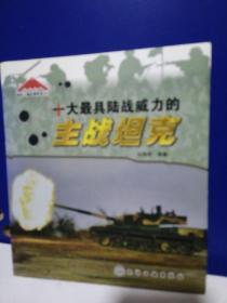 国际尖端武器装备丛书:十大最具陆战威力的主战坦克