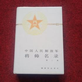 中国人民解放军将帅名录 第二集.