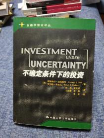 不确定条件下的投资  内页十几页划线不耽误看,请考虑下单以免误会