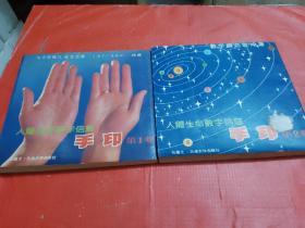 人体生命数字信息手印(第1、2辑)2本合售