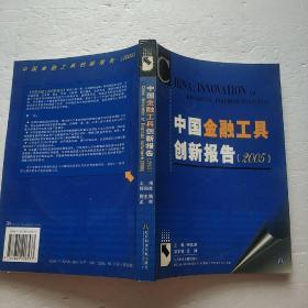 中国金融工具创新报告(2005)