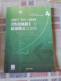 GB/T151-2014《热交换器》标准释义及算例