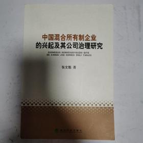 中国混合所有制企业的兴起及其公司治理研究