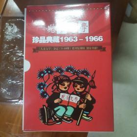 《儿童文学》珍品典藏1963~1966(全10册) 《儿童文学》编辑部 编 中国少年儿童出版社23198727正版全新图书籍Book