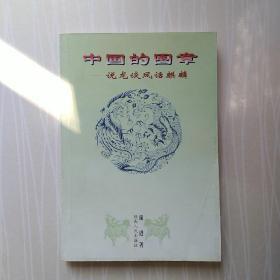 中国的图章-说龙谈凤话麒麟