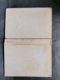 中华饮食文库:中国烹饪原料大典(上卷)1998一版一印 16开布面 精装 私藏