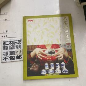名茶冲泡技艺-读图时代 品茶馆