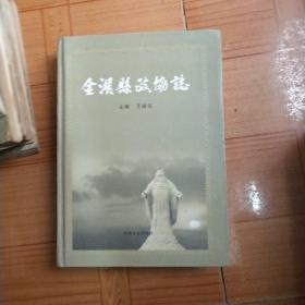 金湖县政协志