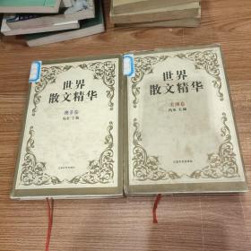 世界散文精华:美洲卷/澳非卷【两册合售】