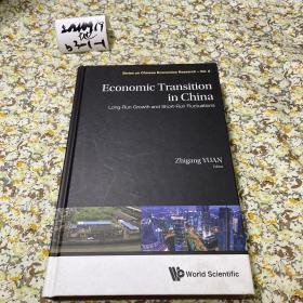 英文原版:Economic Transition  in China 中国的经济转型