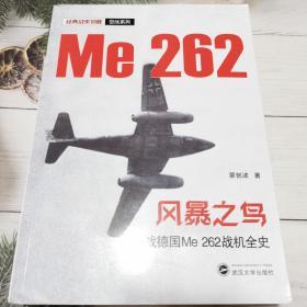 风暴之鸟(二战德国Me262战机全史)/经典战史回眸空战系列