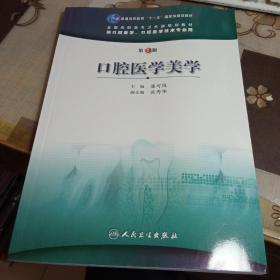 口腔医学美学,(第2版);【全国高职高专卫生部规划教材】