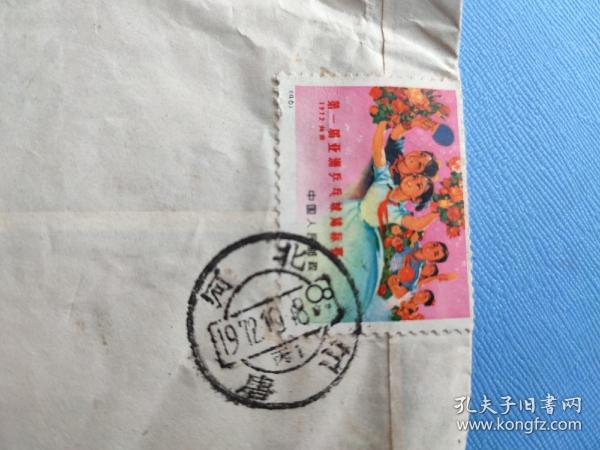 第一届亚洲乒乓球锦标赛(实寄封)(1972.10.8.河北唐山)(票上侧边有损坏)