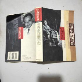 (叶永烈纪实文集)毛泽东的秘书们