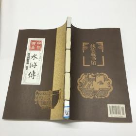 水浒传(卷四)